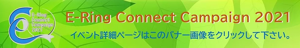 E-Ring Connect Campaign 2021